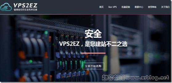 VPS2EZ:香港CN2线路54元/XEN/2GB/30GB/3M/9折优惠