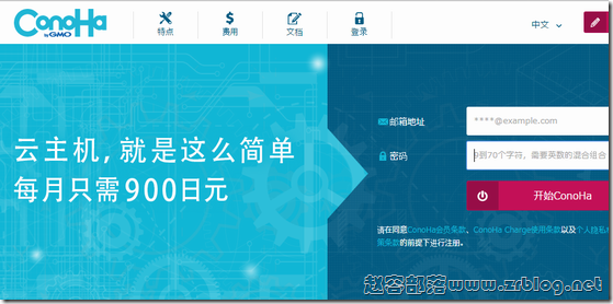 ConoHa:44.5元/月KVM-1GB/50GB/1000GB 日本