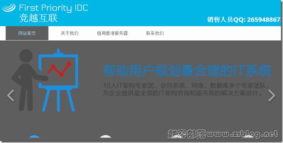 [服务器]竞越互联:680元/月-E3 1240/16GB/1TB/10M/5IP 香港
