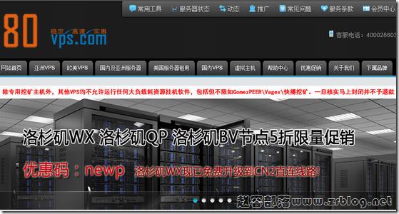 80VPS:60元/月XEN-512MB/15GB/400GB 香港