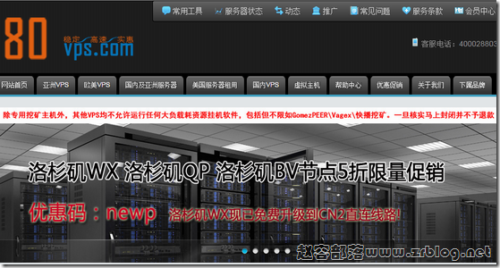 80VPS:50元/月XEN-512MB/15GB/400GB 香港SL