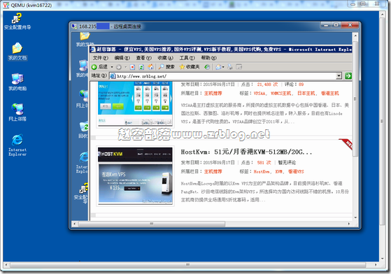 RamNode KVM安装Windows2003教程