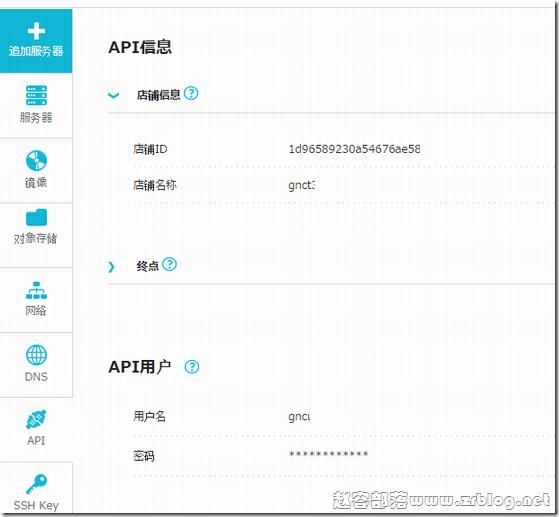 ConoHa VPS主机安装Windows系统(转)