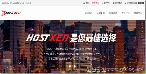 HostXen充500送50充600送100/香港&日本&新加坡&美国多机房DIY