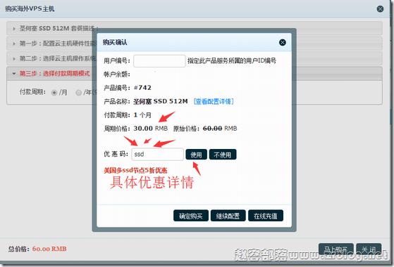VPS优惠码怎么用&在哪里输入优惠码