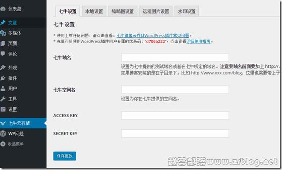 WordPress提速:七牛云存储CDN加速