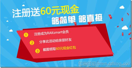 RAKsmart:新用户分享送60元红包/可用户购买或者续费