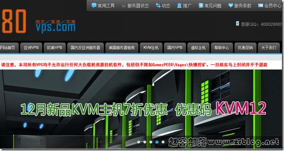 80VPS:42元/月KVM-1GB/40GB/1TB/2IP 洛杉矶(MC)
