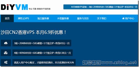 DiyVM八月5折起/香港2G内存月付69元/CN2线路