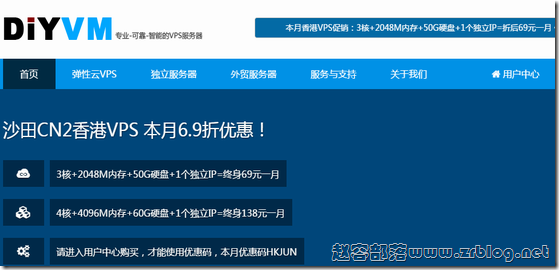 DiyVM:香港/洛杉矶/CN2线路/XEN架构/2G内存/月付69元