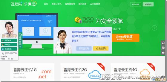 乐翼云:35元/月XEN-1000MB/15G SSD/1M无限 香港