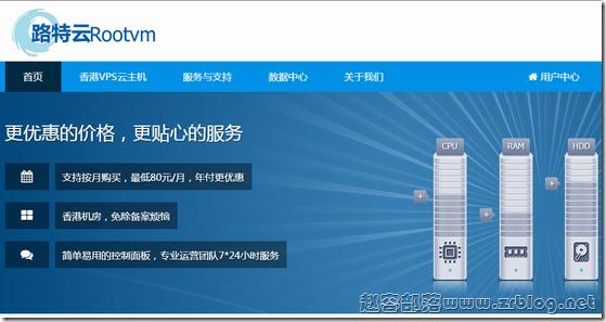 【已跑路】RootVM:48元/月XEN-1GB/30GB/2M无限 香港【已跑路】