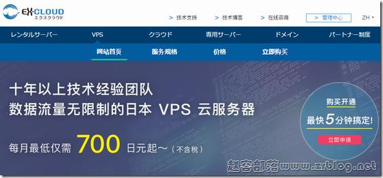 EX-CLOUD:756日元/月-1GB/50GB/无限流量 日本(含测试)