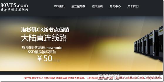 80VPS香港年付299元/常规VPS五折促销
