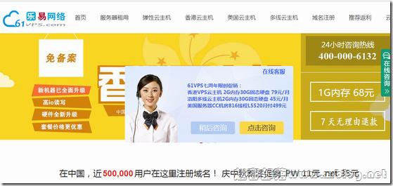 61VPS:38.5元/月XEN-2GB/20G SSD/2M无限 香港(荃湾)