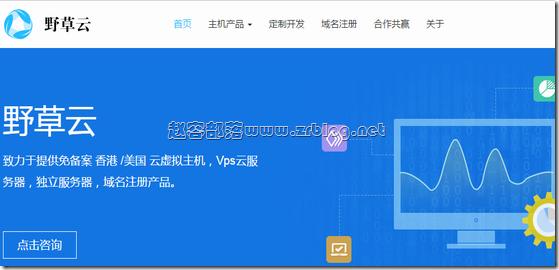【汇总信息】EUST/45互联/野草云