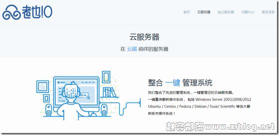 者也IO:VPS主机8折/独立服务器优惠200元/充值1000元送200元