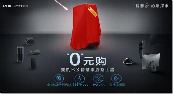 斐讯K3零元购送1TB移动硬盘