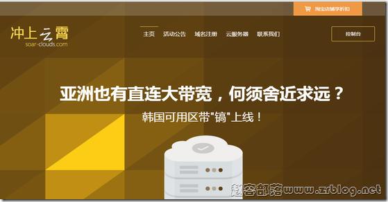 SoarClouds:35.5元/月KVM-1GB/20GB/(流量另计) 韩国