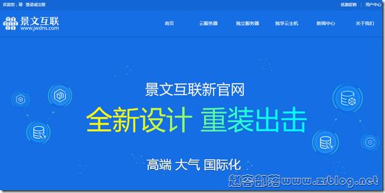 景文互联:云服务器全场8折/年付内存翻倍/充值1000元送300元