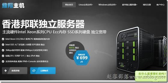 [服务器]维翔主机:850元/月-E3 1240v3/16GB/480G SSD/10M无限/5IP 日本