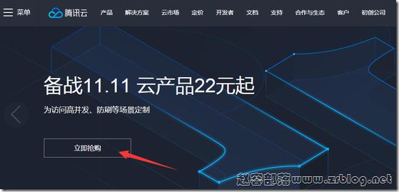 腾讯云双十一活动:云服务器秒杀特惠300元/年起