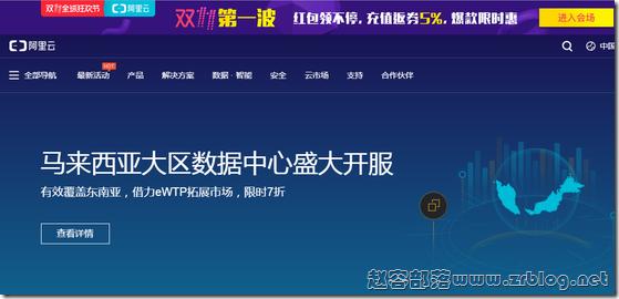 阿里云双十一活动:云服务器2折起300元/年