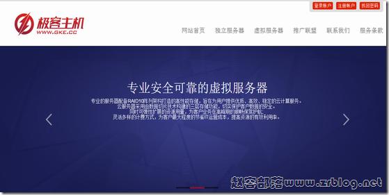 极客主机:52元/月KVM-1GB/20GB/300GB 香港