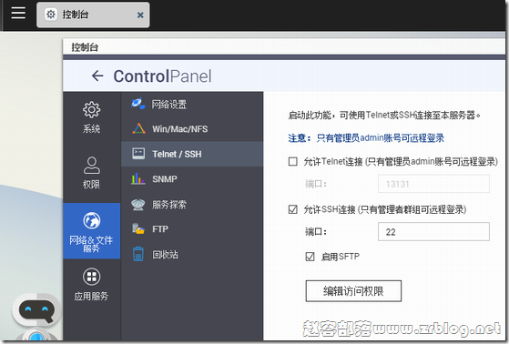 QNAP(威联通)安装Xware迅雷远程下载