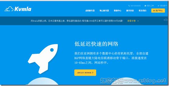KVMLA独立服务器八五折,日本/新加坡服务器月付765元起,充500送100元