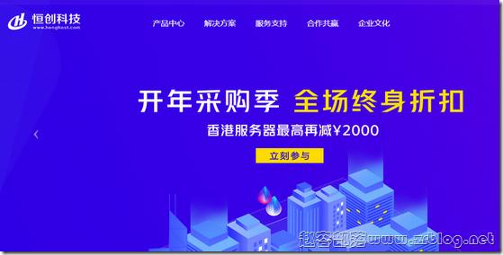 恒创科技:香港服务器8折/香港高防服务器75折/云主机7折