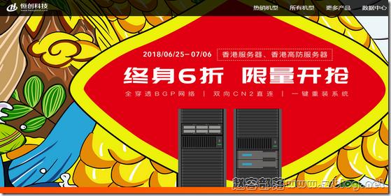 [服务器]恒创主机:660元/月-Xeon L5630/8GB/1TB/5M/3IP 香港