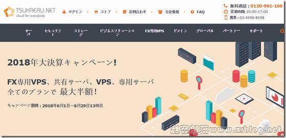 Tsukaeru:315日元/月KVM-512MB/80GB/无限 日本