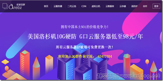标准互联:圣何塞CN2(GIA)开售年付198元起