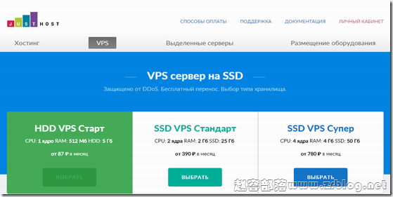 Justhost:全场VPS八折,200M无限流量,俄罗斯机房月付$1.34起