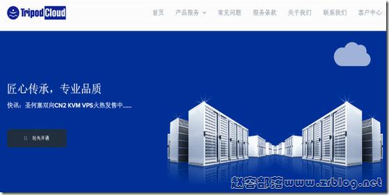TripodCloud:CN2 GIA线路/圣何塞/KVM/年付38.7美元起