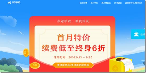 恒创科技2019约惠季/香港独服/高防/送内存/送带宽/送时长/享折扣