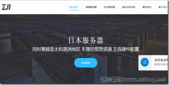 ZJI:香港/日本独立服务器8折(月付680元起)+充值赠送