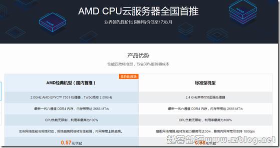 腾讯云AMD云服务器重庆/成都三年631元