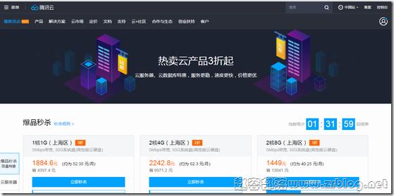 腾讯云今日秒杀:广州2核8G/50GB/2M带宽三年1179元