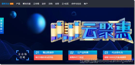 腾讯云秒杀:双核8G/50G硬盘/5M带宽三年1449元(北京/上海)