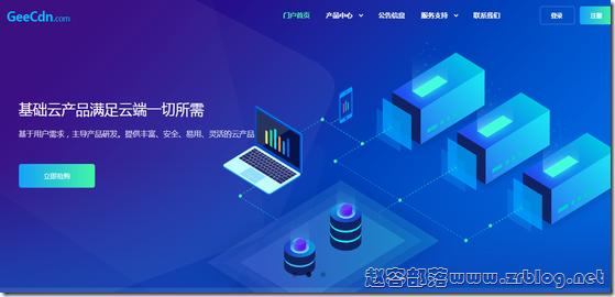 Geecdn:44元/月KVM-1GB/15G SSD/500GB/香港