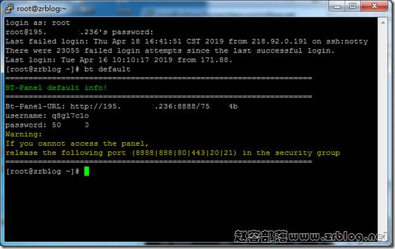 宝塔面板(Bt)忘记密码的解决方法