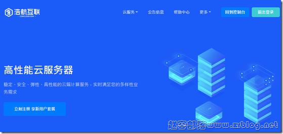 浩航互联:新用户全场首月58折/香港KVM/1GB/20GB/1TB/34元起