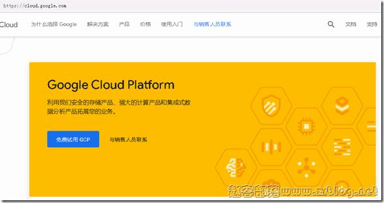 免费申请Google Cloud谷歌云300美元及开设台湾/香港云主机