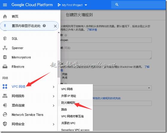 GCP(谷歌云服务器)防火墙规则/开放端口