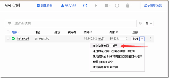 GCP(谷歌云服务器)使用其他SSH客户端登录的方法