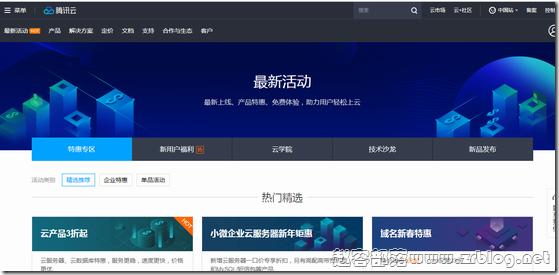 腾讯云:云产品3折起/云服务器三年799元/域名注册1元起
