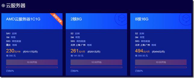 腾讯云秒杀活动再起/每日两场/云服务器1C1G年付230元