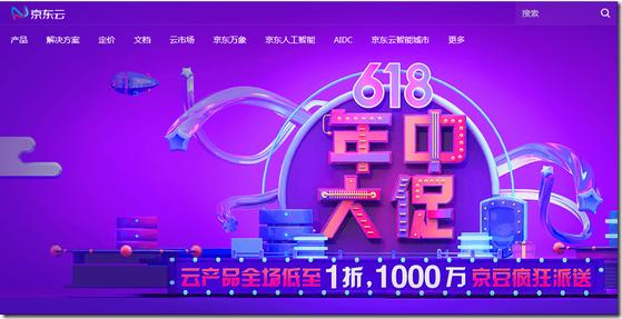 京东云年中大促一折起/单核/4G内存/40G硬盘/1M带宽/年付191元